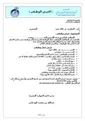 العرض الوظيفي م خالد حمد.doc
