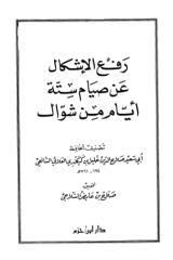 رفع الإشكال عن صيام آخر ستة من شوال.pdf