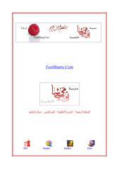 (2) إدارة التسويق استراتيجية التسعير.pdf