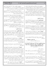 دمغة المحاماة مرسوم 18-185.pdf
