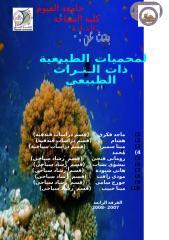 غلاف البحث.doc