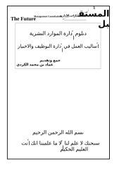 إدارة التوظيف المادة العلمية.doc