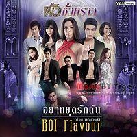 อย่าหยุดรักฉัน (ost. ผัวชั่วคราว) -  koi flavour (1).mp3