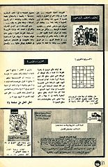 samir 0425 - 31.05.1964.cbr