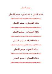 مجموعة ادعية بصوت المبدع ميثم التمار.doc