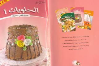كتاب حلويات 1 رشيدة رفهي العلوي.pdf