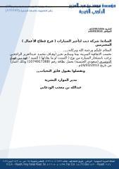 استئجار سيارة من ذيب فهد فهاد الدوسري.docx