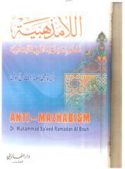 اللامذهبية أخطر بدعة تهدد الشريعة الإسلامية.pdf