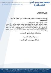 استئجار سيارة من شركة ذيب عمار ياسر اليماني.docx
