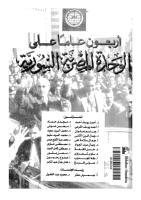 أربعون عاما على الوحدة المصرية السورية 1958 - 1998.pdf