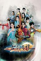 zhang jie - heart of the sword.mp3