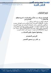 استئجار سيارة يعقوب محمد يوسف.docx