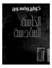 7asa 6.pdf