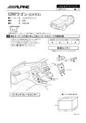 オーディオフィッティングW203ワゴン.pdf