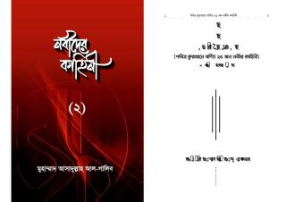 nobider kahini part-2 by dr. asadullah al-ghalib নবীদের কাহিনী-২ ড. মুহাম্মাদ আসাদুল্লাহ আল-গালিব .pdf