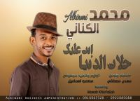 محمد الكناني - حلات الدنيا انت عليك.mp3