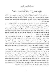 الرد على كتيب الحيدري والصدر في كشف النهج الأموي المنتشر.pdf