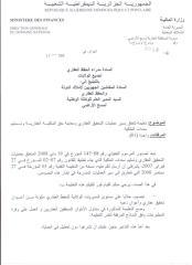 التعليمة 003 المؤرخة في 27 سبتمبر 2008 المتعلقة بسير عمليات التحقيق العقاري و معاينة حق الملكية العقارية و تسليم سندات الملكية.pdf