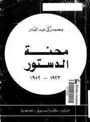 محنة الدستور  -- محمد زكي عبد القادر.pdf