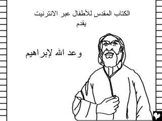 Gods Promise to Abraham Arabic CB.pdf