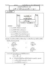 053-ไฟฟ้าและแม่เหล็ก (1) ชุด 1.pdf