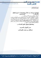 استئجار سيارة يزيد محمد  الهزاع  الدوسري شركة ذيب.docx