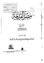 Selim_hassan_ancientEgypt_06.pdf
