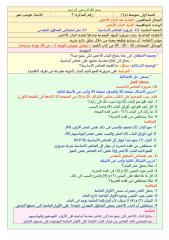 م07 العناصر الأساسية ومقر الامتصاص.pdf