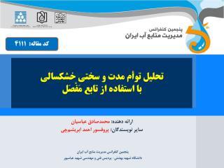 ارائه مقاله تحلیل توام مدت و سختی خشکسالی با استفاده از تابع مفصل.pdf