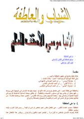الشباب والعاطفة - لنيافة الانبا موسى.pdf