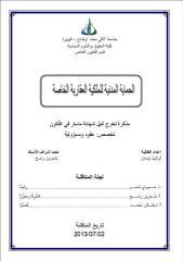 المدنية للملكية العقارية الخاصة- أوكيل ايمان.pdf