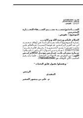 تفويض استلام نيسان بكب غمارتين من معرض نسيم الشفاء عبدالعالم حقيس.doc