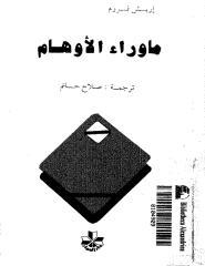 ماوراء الأوهام _ إيريك فروم.pdf