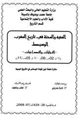 الفقيه والمحنة.PDF