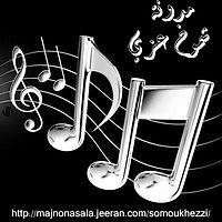 نداء الروح  موسيقى تركيه.mp3