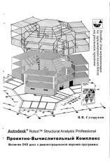 Autodesk_Robot_Structural_Analysis_Professional.PDF