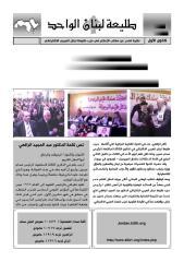 52 طليعة كانون الأول 2009.pdf