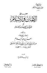 معنى الايمان والاسلام - العز بن عبدالسلام.pdf