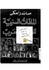 hالملفات السرية للحكام العرب لساندرا مكى ظpdf.pdf